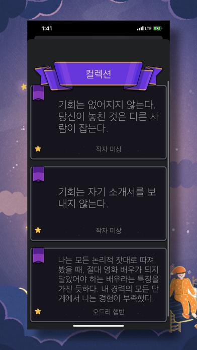 명언 카드 screenshot 4