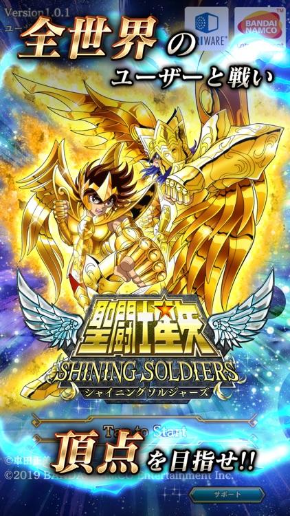 聖闘士星矢 シャイニングソルジャーズ screenshot-0