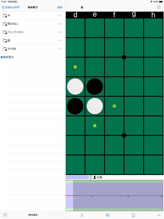棋譜Boxのおすすめ画像8