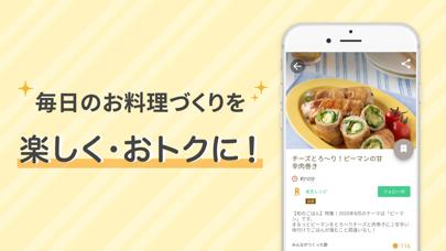 楽天レシピ 人気料理のレシピ検索と簡単献立 ScreenShot7