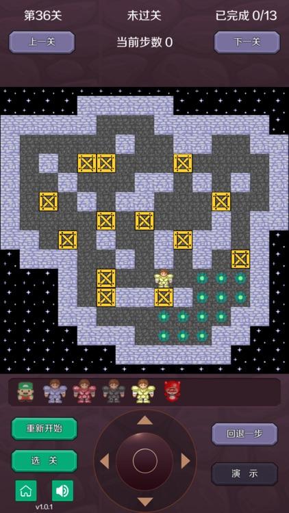 推箱子 - 附完整步骤解答 screenshot-4