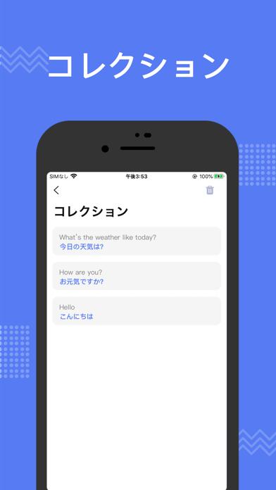 Global-Translator Plusのおすすめ画像4