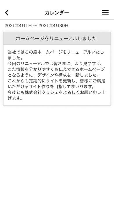 クリシェ紹介画像3