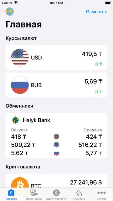 Курсы валют КазахстанаСкриншоты 6