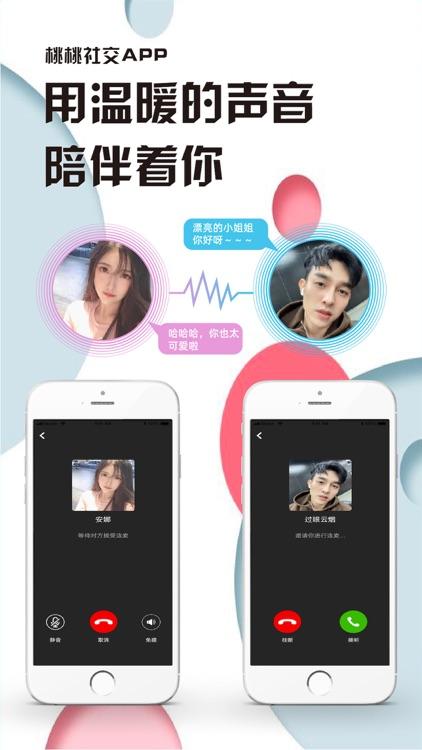 桃桃社交-同城交友约会软件 screenshot-4