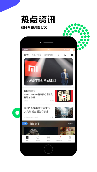 虎嗅-科技头条财经新闻热点资讯 screenshot four