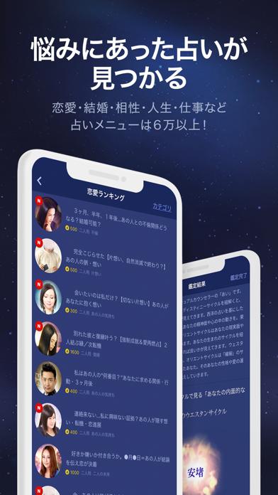 LINE占い ScreenShot2
