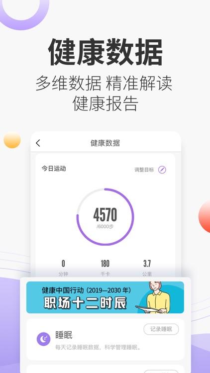 妙健康-健康生活助手 screenshot-4