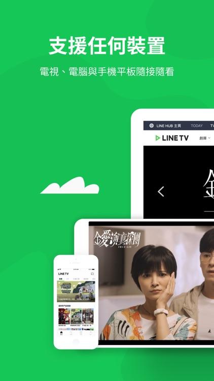 LINE TV - 精彩隨看 screenshot-6