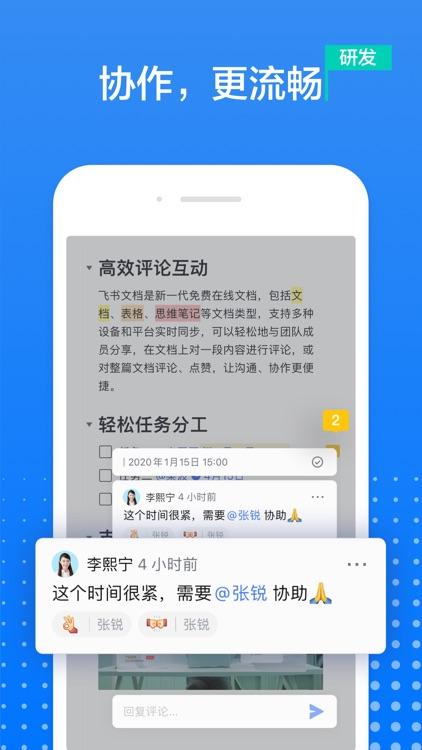 飞书文档 screenshot-4