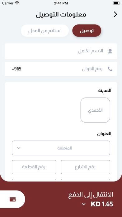 Ghader Al-bustan screenshot 3