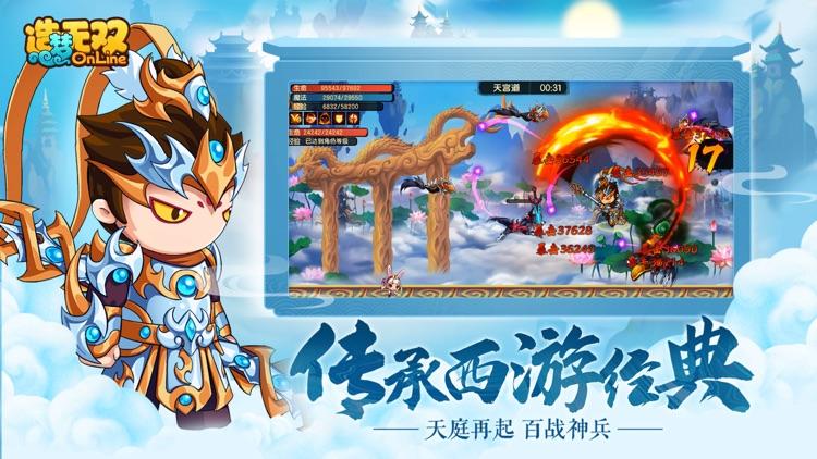 造梦无双 screenshot-0