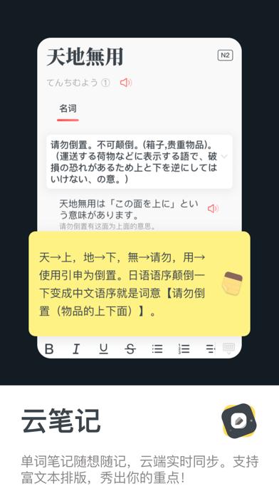 MOJi辞書: 日语学习词典のおすすめ画像7