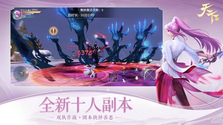 天下- 神裔启源 screenshot-4