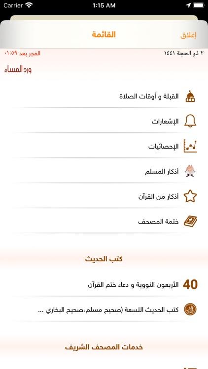 Golden Quran | المصحف الذهبي screenshot-7
