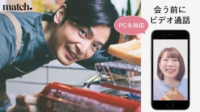 Match 婚活・マジメな出会いマッチング アプリ ScreenShot2