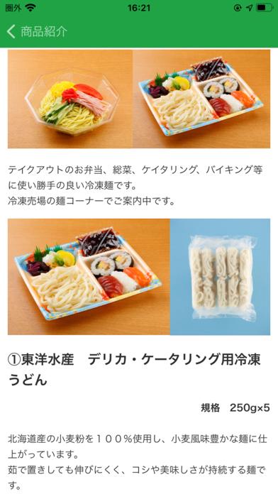 業務用スーパー ハピネス紹介画像5