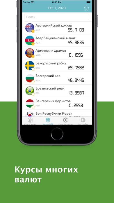 Курсы валют банков РоссииСкриншоты 2
