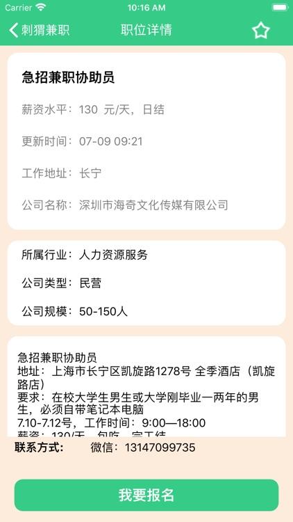 刺猬兼职-手机兼职赚钱平台 screenshot-4