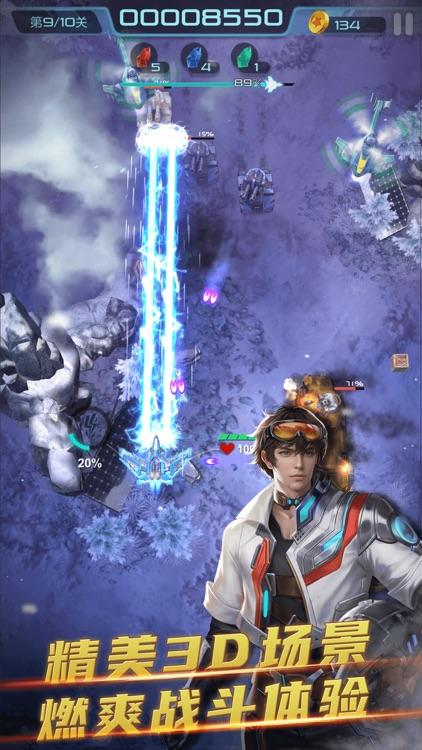 逆空使命 screenshot-1