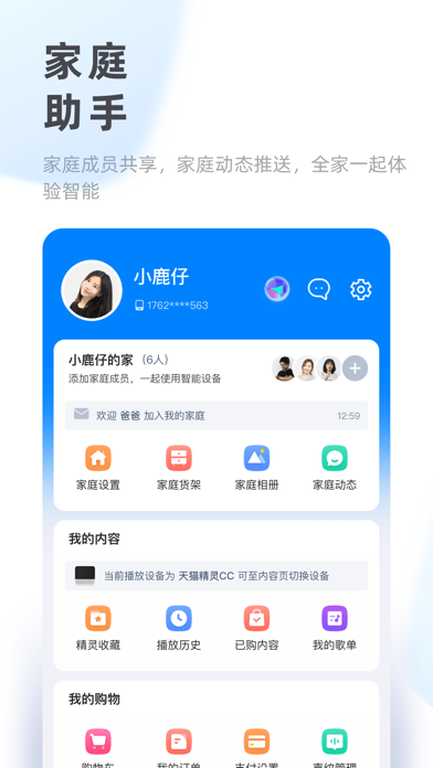 Descargar 天猫精灵 para Android