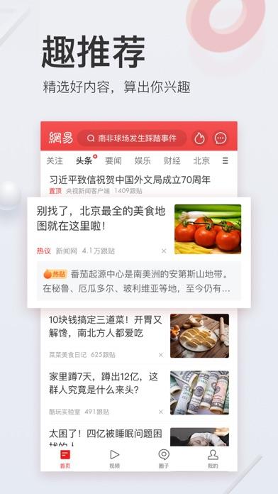 网易新闻-头条新闻视频资讯平台 screenshot1