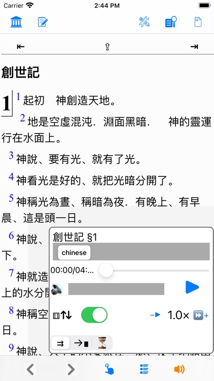 聖經 和合本 繁體 traditional Chinese screenshot-9