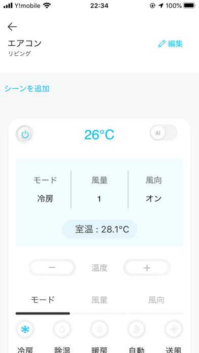 LiveSmart利用者アプリ紹介画像2