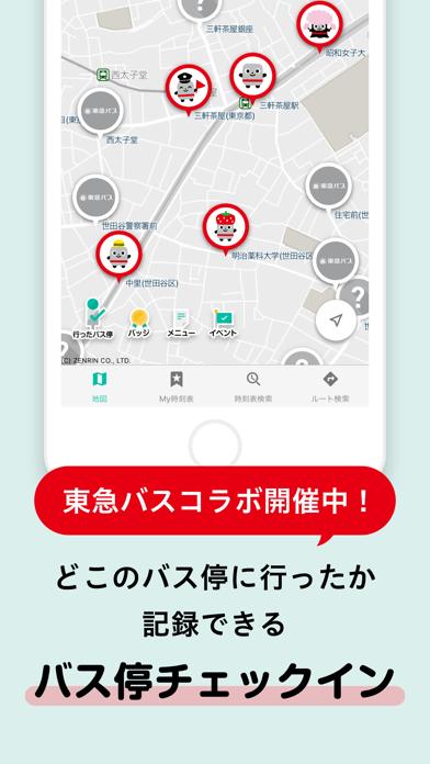 バスNAVITIME バス&時刻表&乗り換え ScreenShot1