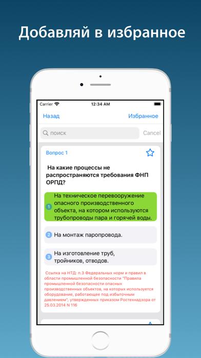 Промышленная безопасность 8.22 screenshot 2