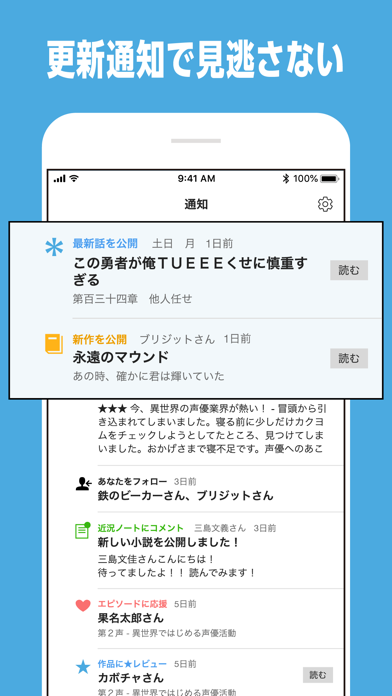 カクヨムViewer - Web小説もライ... screenshot1