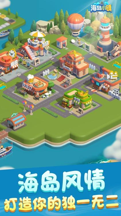 海岛小镇 screenshot-3