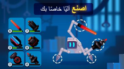 Robotics!لقطة شاشة3