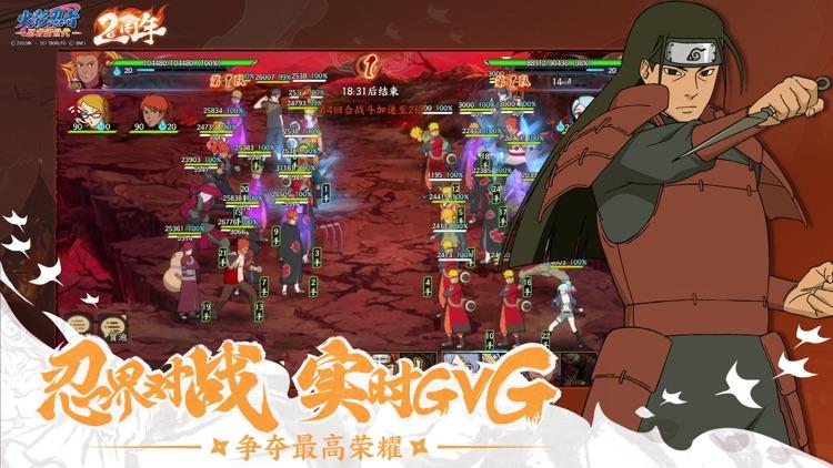 火影忍者:忍者新世代 screenshot-6