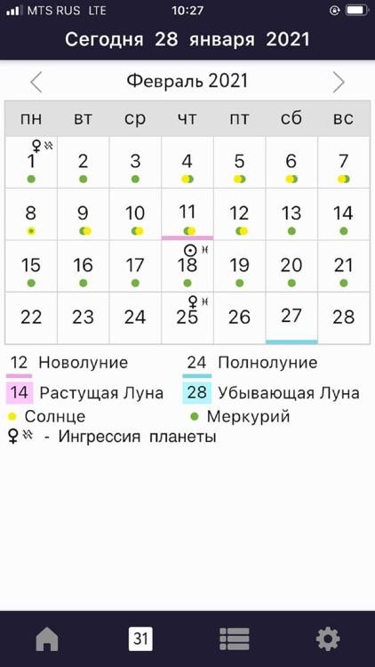 Sky Calendar 2021 screenshot-6
