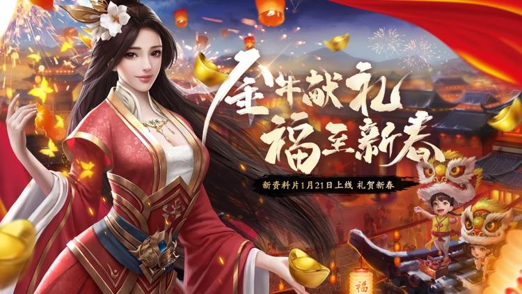 天龙3D-新春庆典 screenshot-0