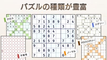 ナンプレde懸賞 - 懸賞付きナンプレパズルゲームのおすすめ画像7