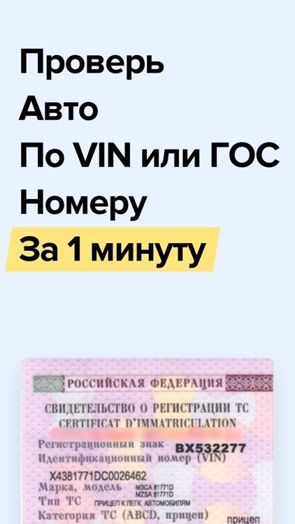 Штрафы ГИБДД и автоэксперт screenshot-0
