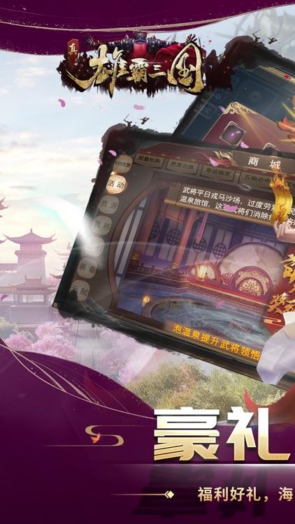真雄霸三国-经典三国动作策略游戏 screenshot-8