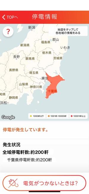 停電 情報 千葉 千葉県「大規模停電」一時約6万軒に 在宅勤務を直撃、1年前の9月は台風15号: