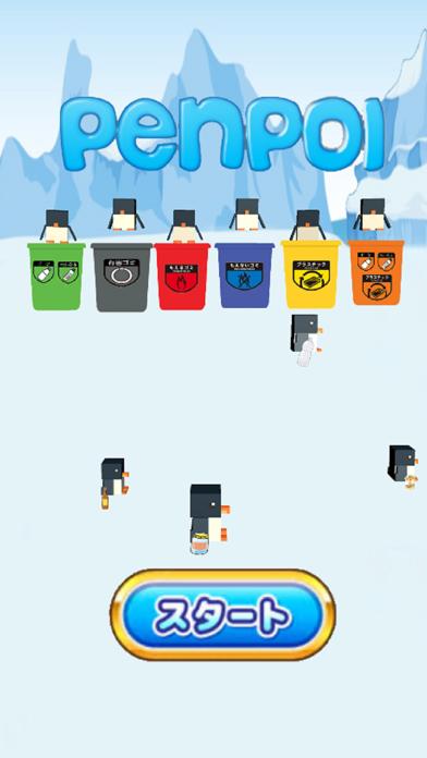 PENPOI screenshot 1