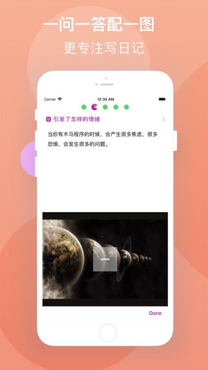 洒脱 - 问答式自我对话的日记本 screenshot-9