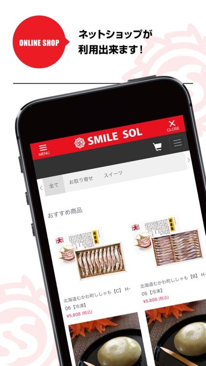 SMILE SOL公式アプリ screenshot-4