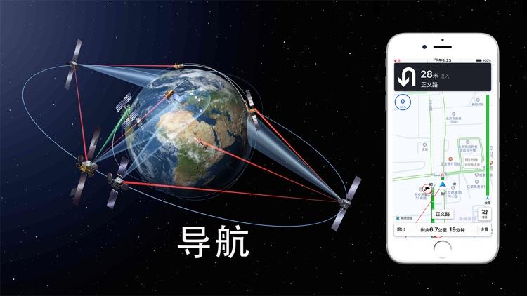斗斗导航-高清卫星地图中文版