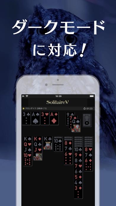 ソリティアV ScreenShot6