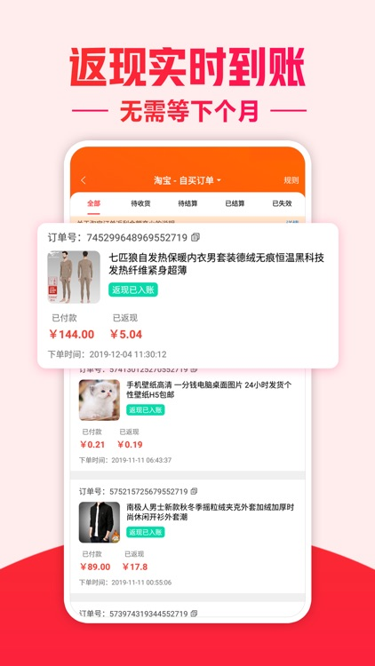 咿呀省钱 - 网购省钱神器 screenshot-4