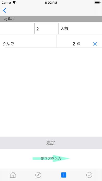 Fridge Checker screenshot 3