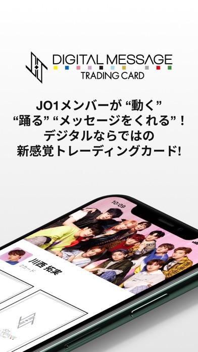 JO1デジタルメッセージトレーディングカード紹介画像1