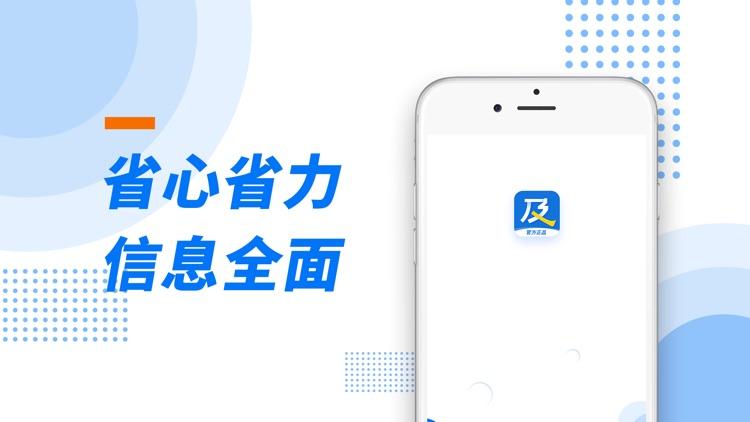 及货app-精品推荐