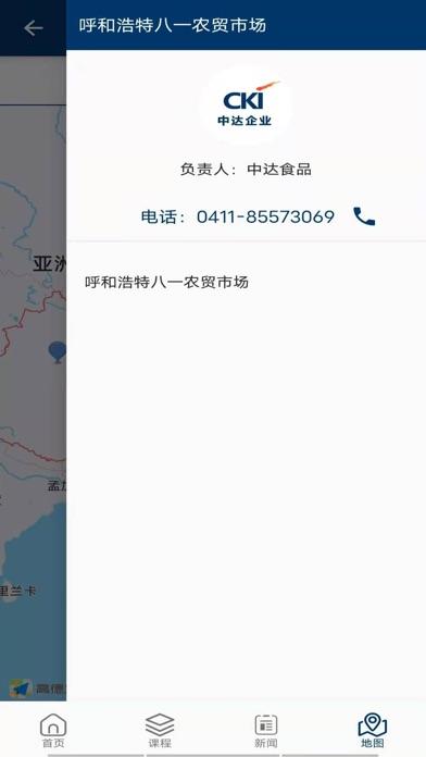 铭川集团屏幕截图3